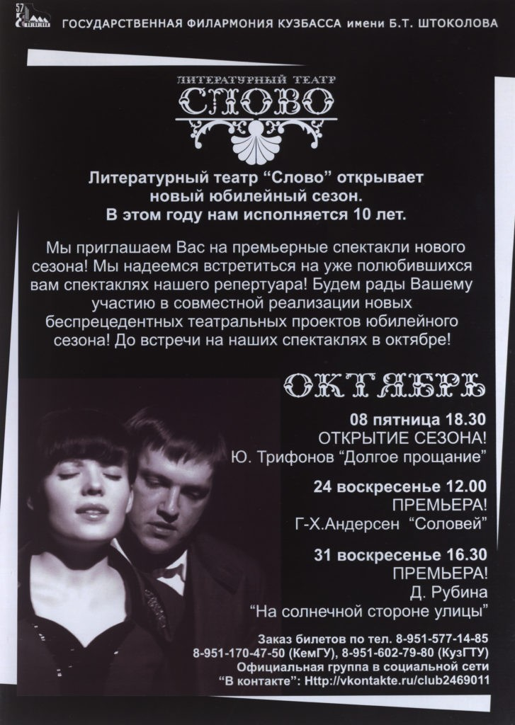 Литературный театр «Слово» сезон 2014–2015: афиша