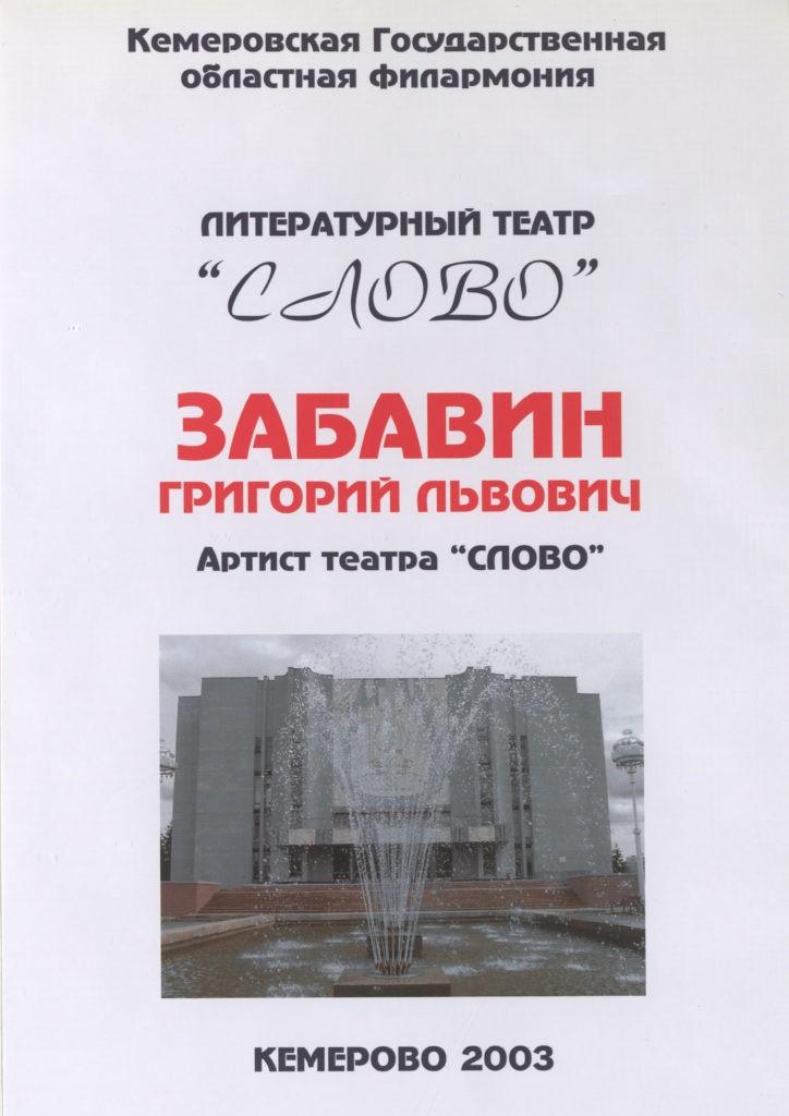 Артист Г. Забавин (Литературный театр «Слово»): афиша