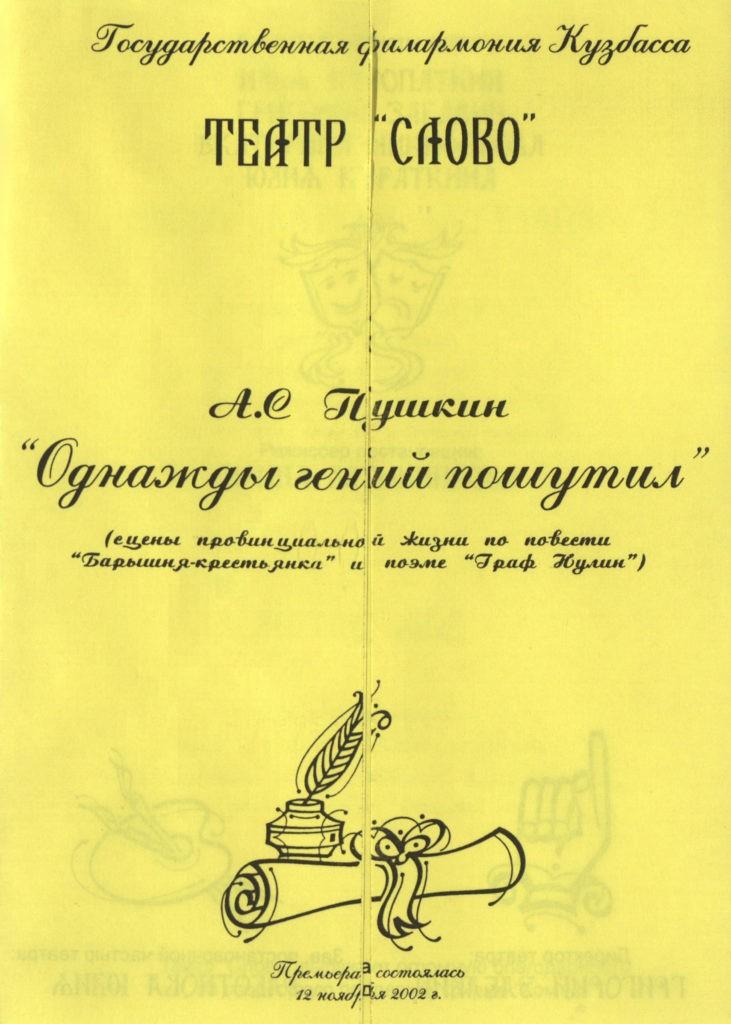 А.С. Пушкин. «Однажды гений пошутил»: театральная программа