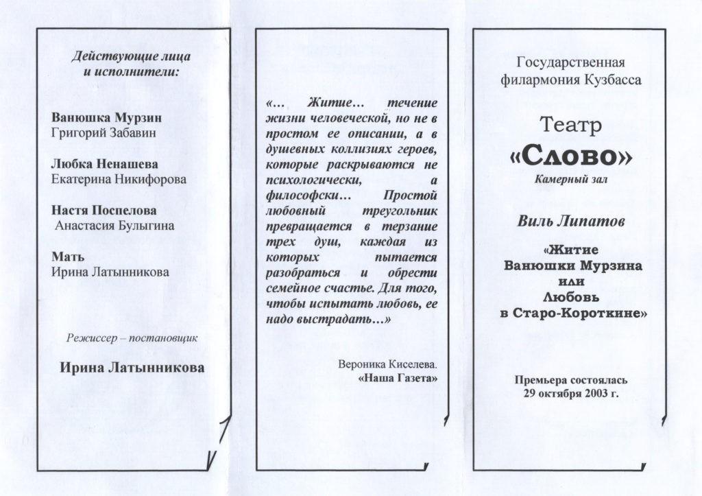 В. Липатов.