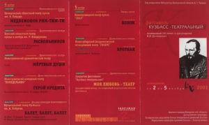 Кузбасс - театральный: программа