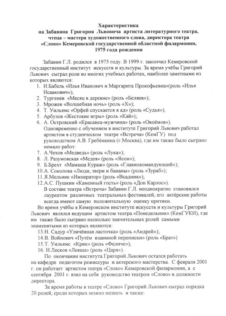Артист Г. Забавин (Литературный театр «Слово»): характеристика