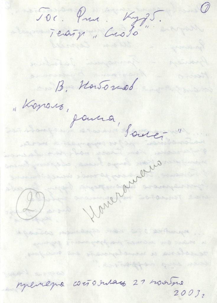 В. Набоков. «Король, дама, валет»: театральная программа, черновик
