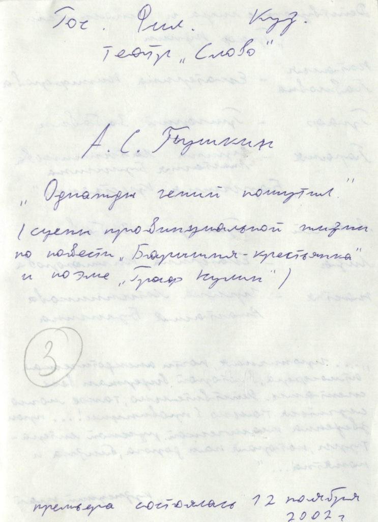 А.С. Пушкин «Однажды гений пошутил»: театральная программа, черновик