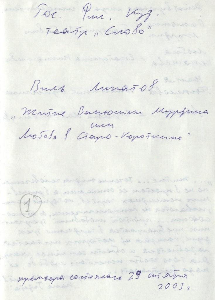 В. Липатов. «Житие Ванюши Мурзина или любовь в Старо-Короткине: театральная программа, черновик