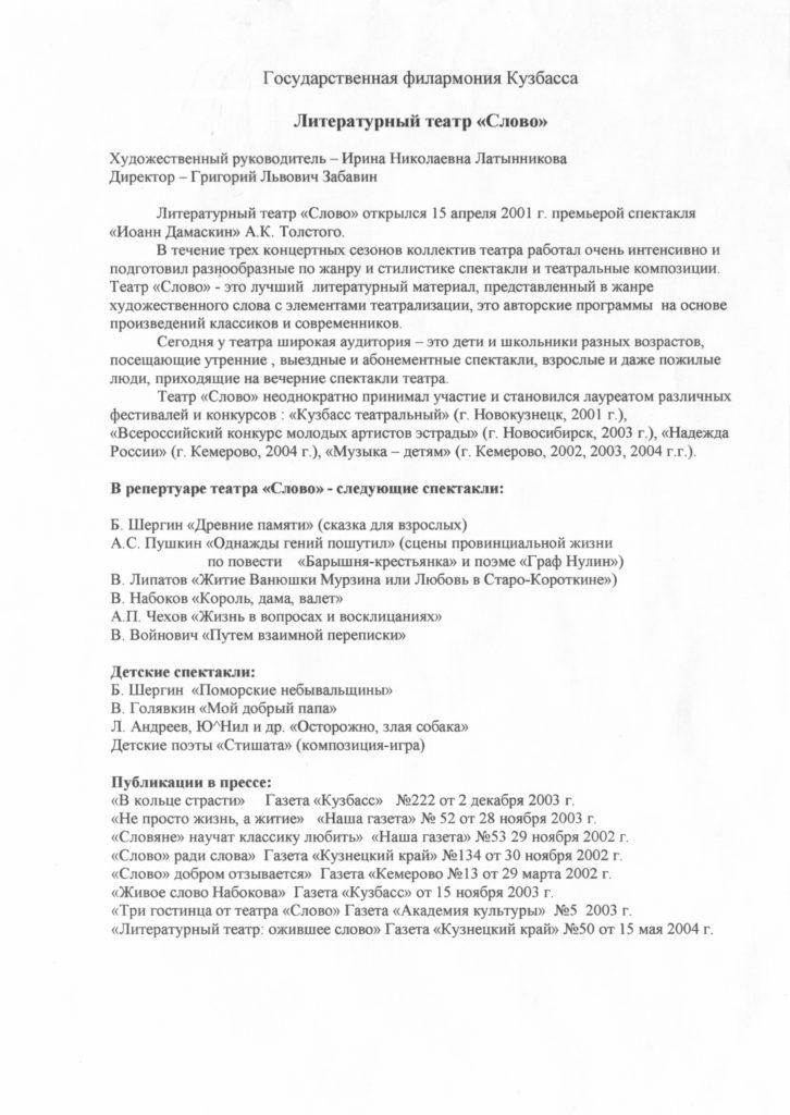 Литературный театр «Слово»: театральная хроника