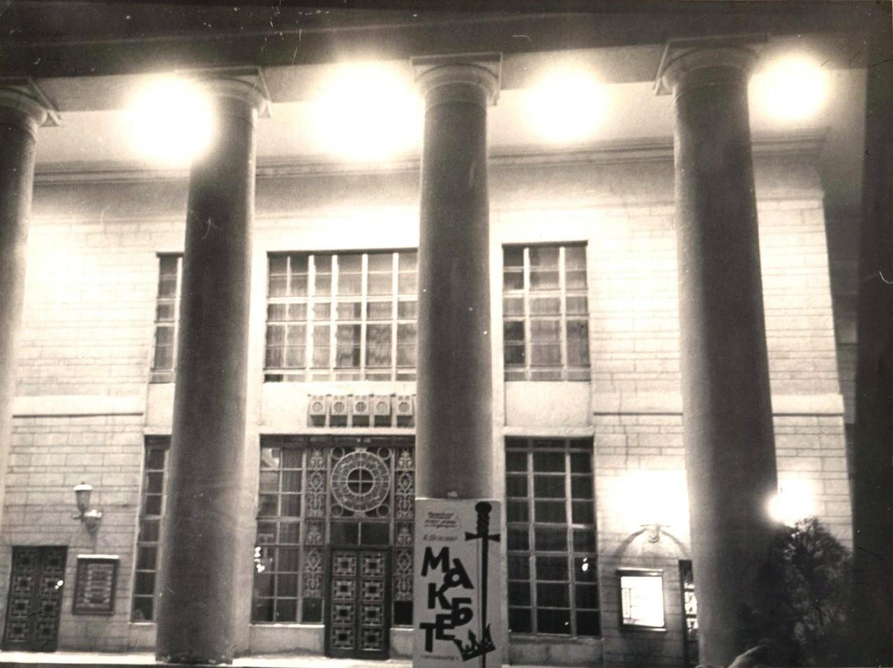 Кемеровский областной театр драмы, начало 70-х г.: фотография