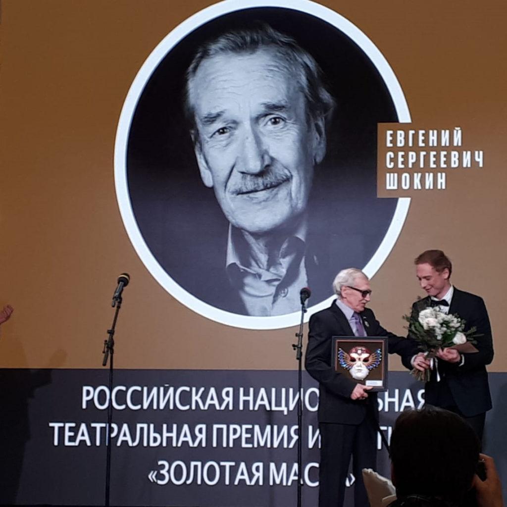 Е. Шокин на XXII Церемонии вручения Российской национальной театральной премии «Золотая маска», 2019 г.: фотография