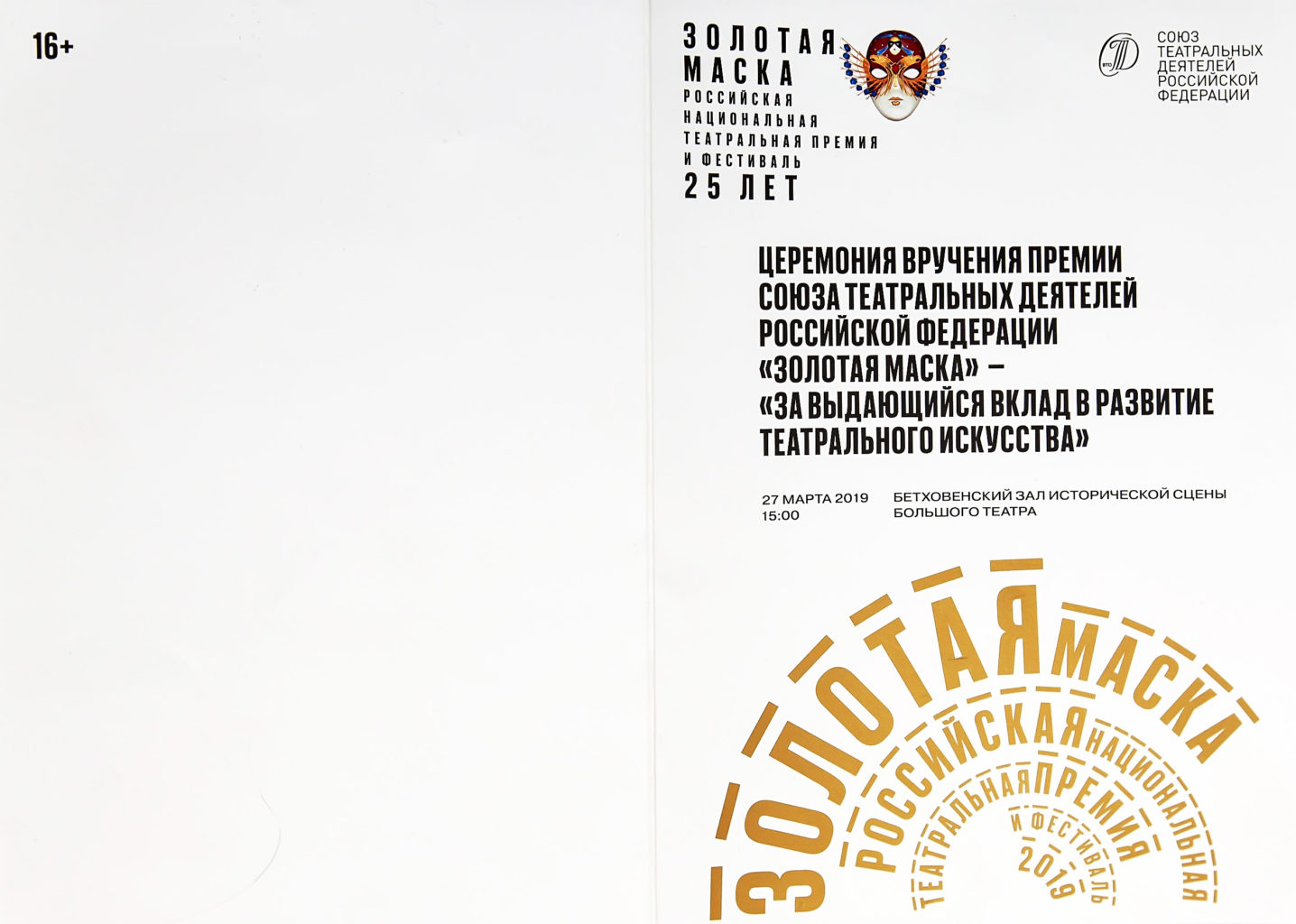 Церемония вручения премии «Золотая маска», сезон 2017-2018 гг.: программа