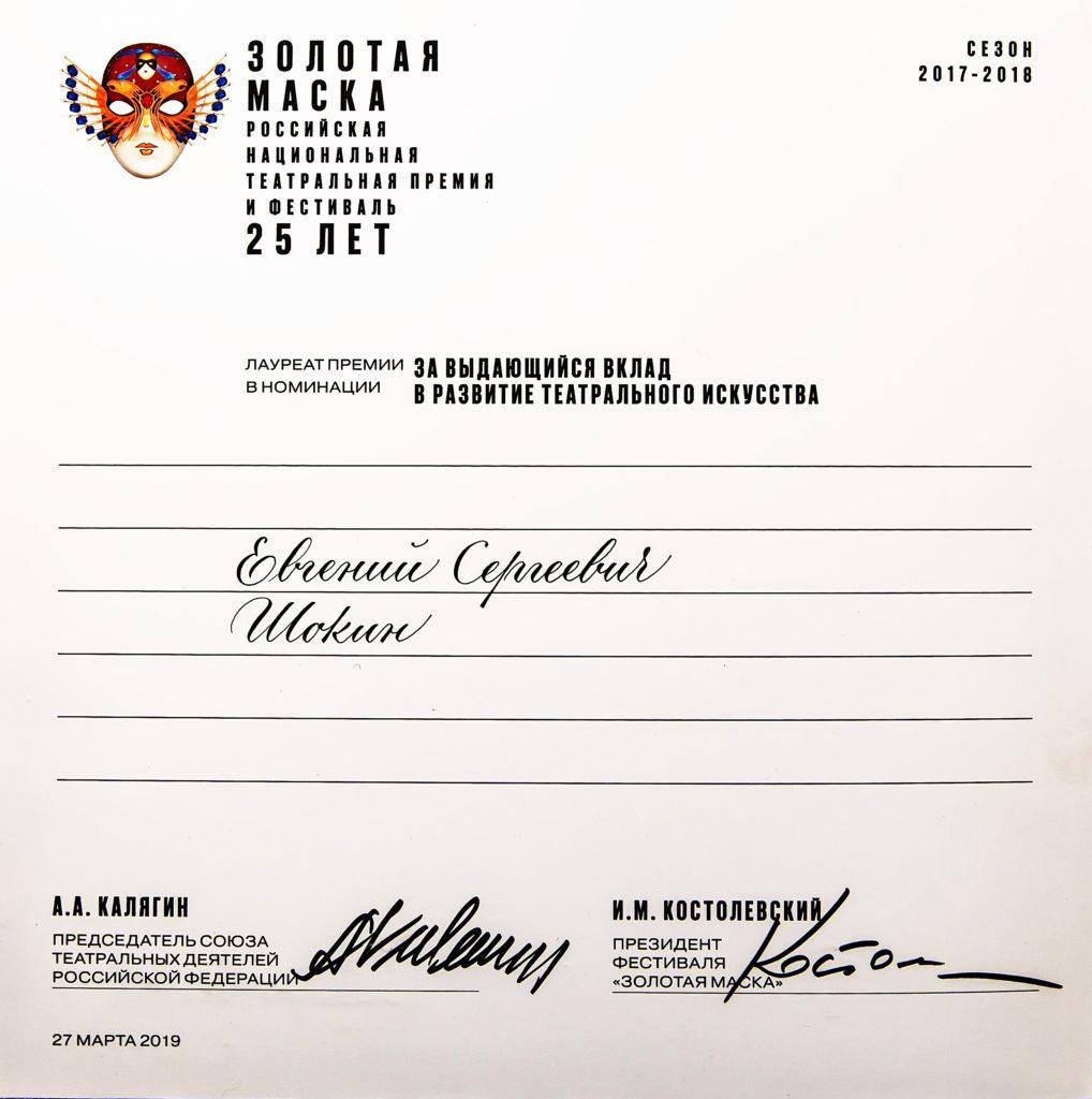 Российская национальная театральная премия «Золотая маска», сезон 2017-2018 гг.: удостоверение лауреата