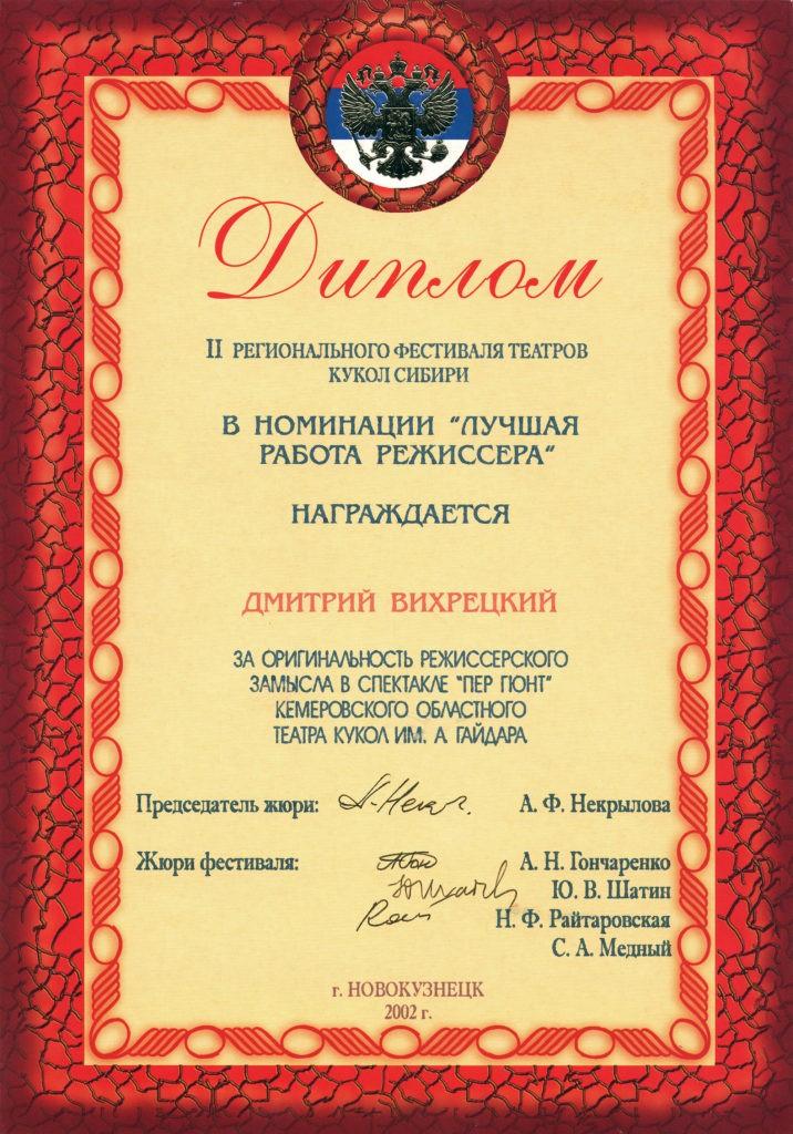 Диплом лауреата II регионального фестиваля театров кукол Сибири, в номинации «лучшая работа режиссёра», г. Новокузнецк, 2002 г.