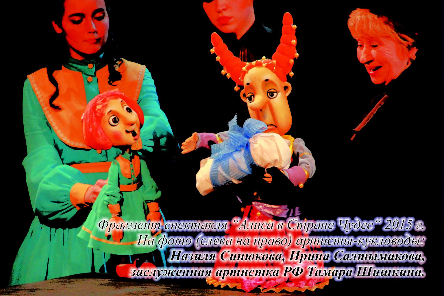 Н. Синюкова, И. Салтымакова, Т. Шишкина (спектакль «Алиса в Стране Чудес», 2015 г.): фотография