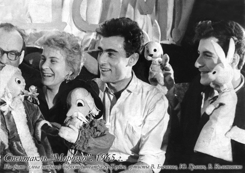 Я. Таубен, директор театра; артисты В. Бычкова, Ю. Гранин, В. Колотовкин (спектакль «Морозко», 1965 г.): фотография