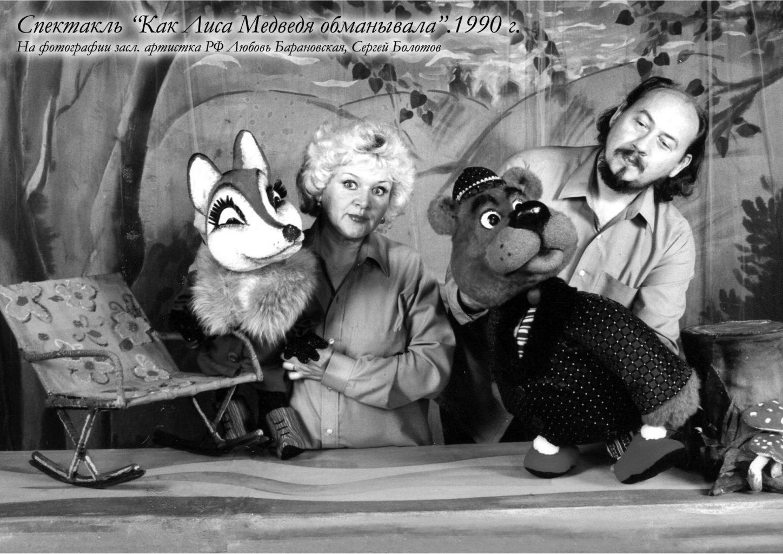 Л. Барановская, С. Болотов (спектакль «Как Лиса медведя обманывала», 1990 г.): фотография