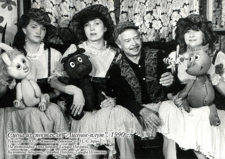 Т. Нохрина, В. Захарова, А. Нохрин, Т. Шишкина (спектакль «Лисёнок – плут», 1990 г.): фотография
