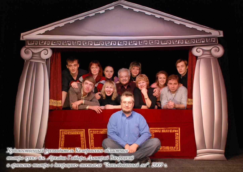 Д. Вихрецкий и артисты театра кукол им. Аркадия Гайдара, 2009 г.: фотография