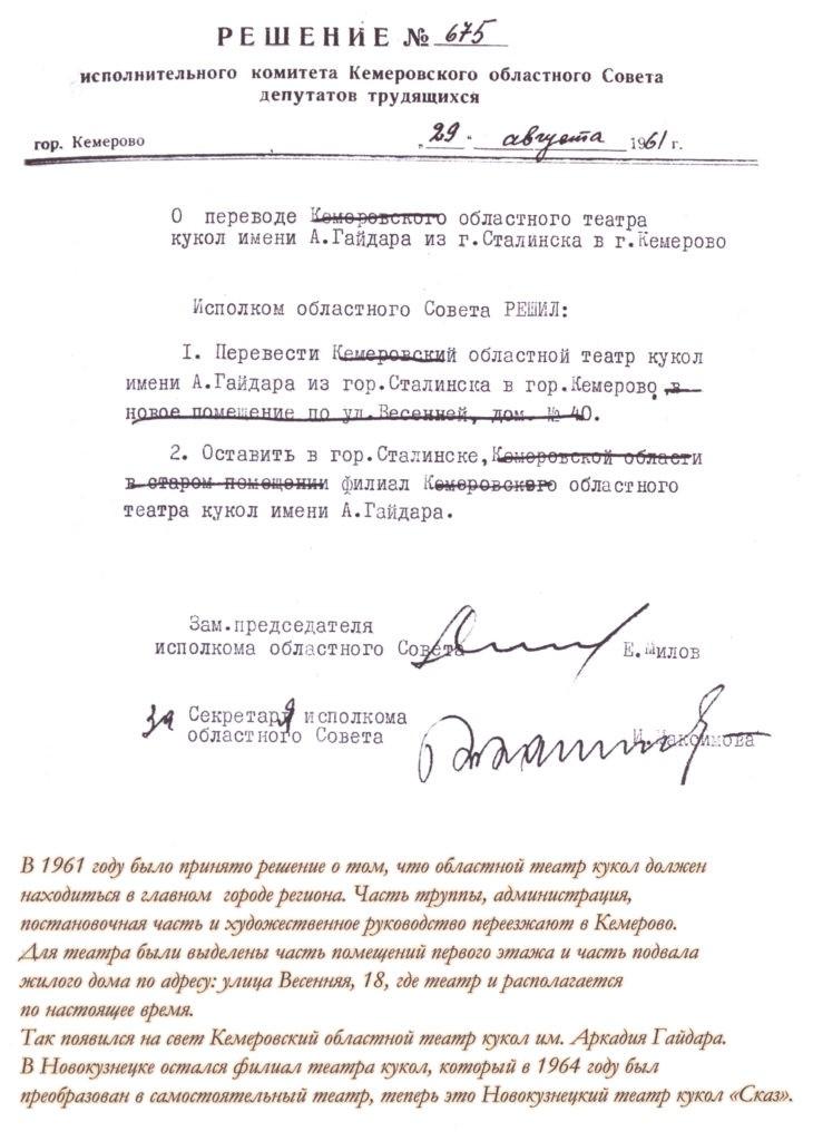 Решение исполнительного комитета Кемеровского областного Совета депутатов трудящихся, 1961 г.: архивная справка