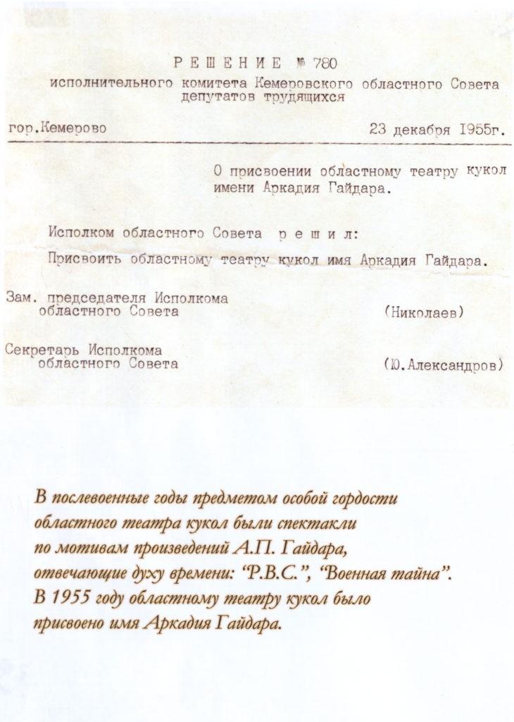 Решение исполнительного комитета Кемеровского областного Совета депутатов трудящихся, 1955 г.: архивная справка
