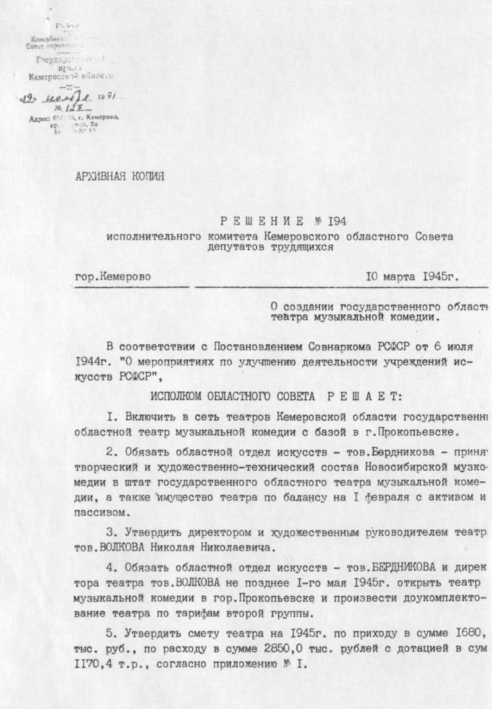 Решение №194 от 10 марта 1945 года «О создании государственного театра музыкальной комедии»: архивная копия