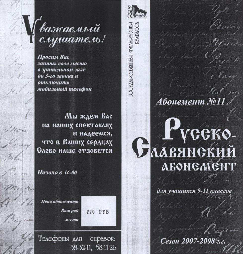 Государственная филармония: абонемент N 11, сезон 2007-2008 гг.