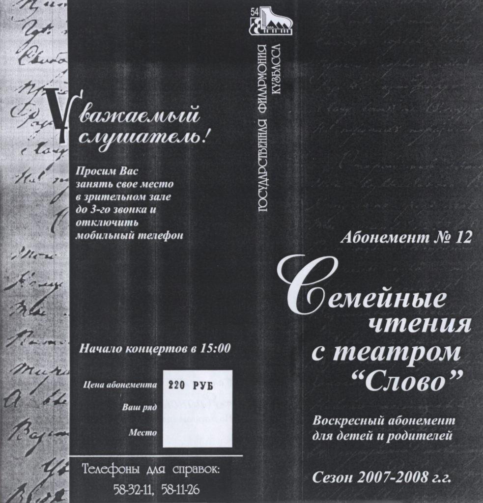 Государственная филармония: абонемент N 12, сезон 2007-2008 гг.