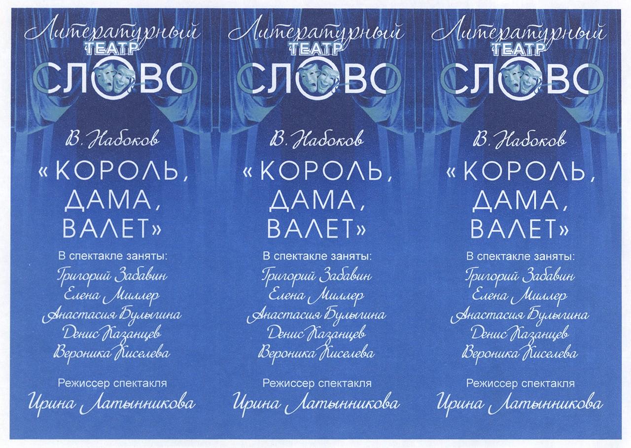 В. Набоков «Король, дама, валет»: театральная программа