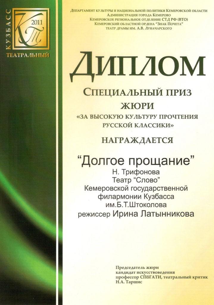 Диплом лауреата фестиваля «Кузбасс театральный - 2011». Специальный приз «За высокую культуру прочтения классики» 2011 г.