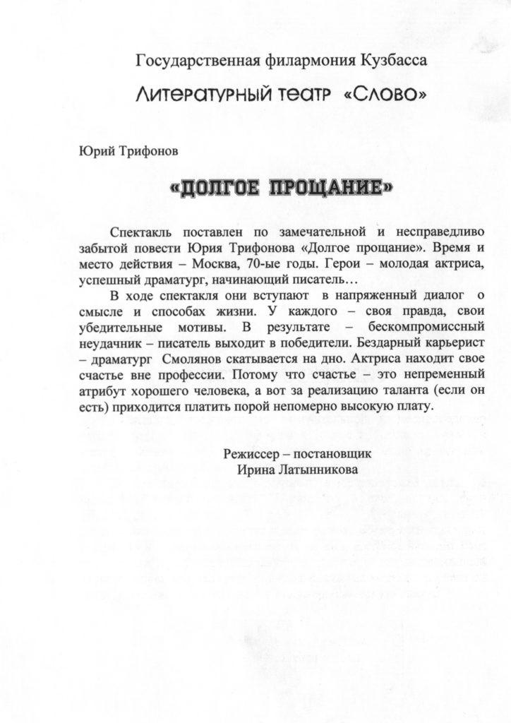 Ю. Трифонов «Долгое прощание»: театральная программа