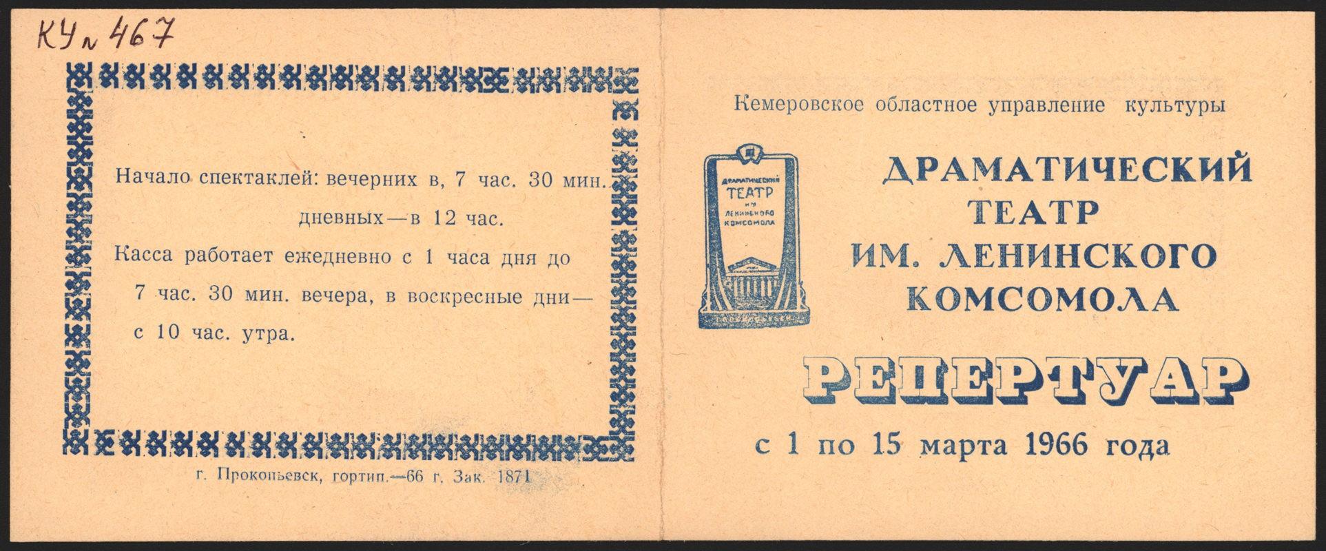Прокопьевский драматический театр: репертуар, март 1966 г.