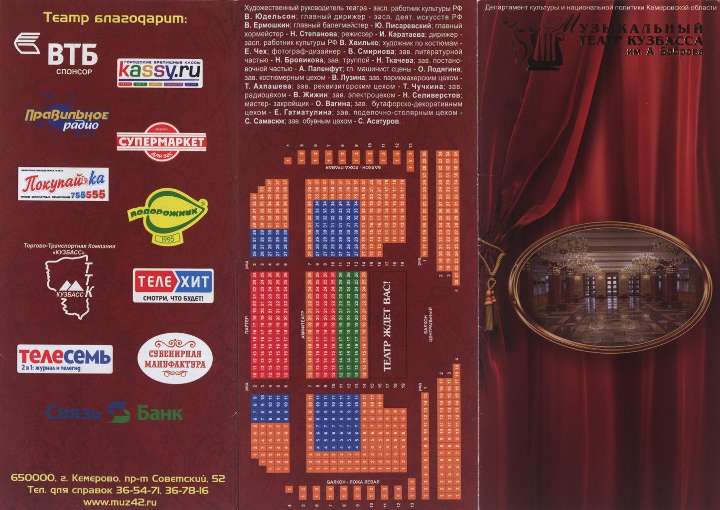Музыкальный театр Кузбасса им. А. Боброва. Репертуар театра, 2014 г.: буклет