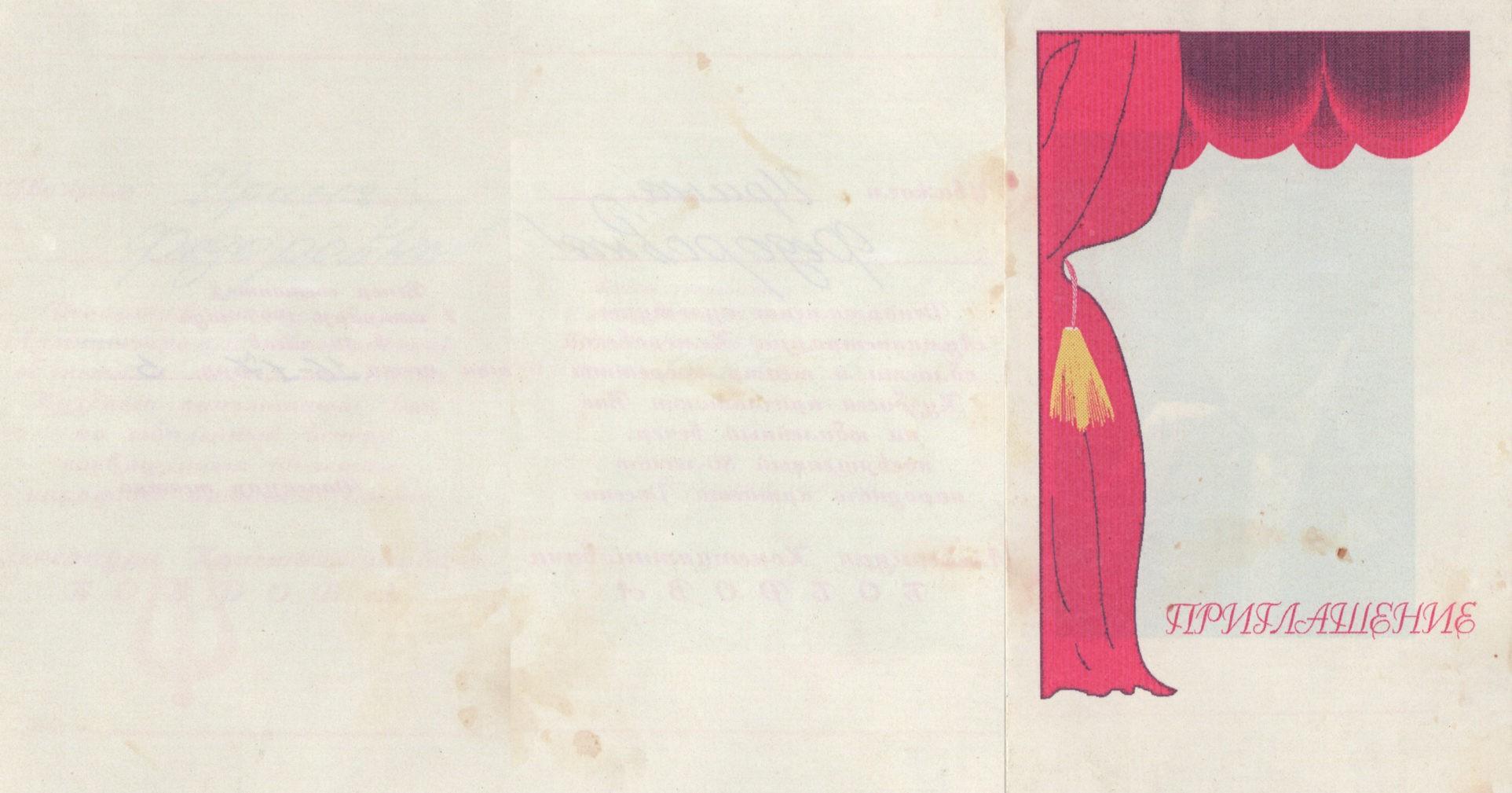 Юбилейный вечер А. Боброва, 7 октября 1995 г.: приглашение