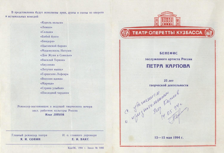 Бенефис засл. арт. России П. Карпова, 13-15 мая 1994 г.: приглашение с автографом