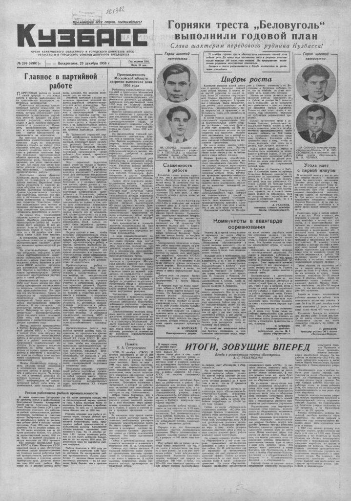 Зарецкий Р. «Роз-Мари» // Кузбасс. — 1956. — 23 декабря (№ 298) – С. 4.