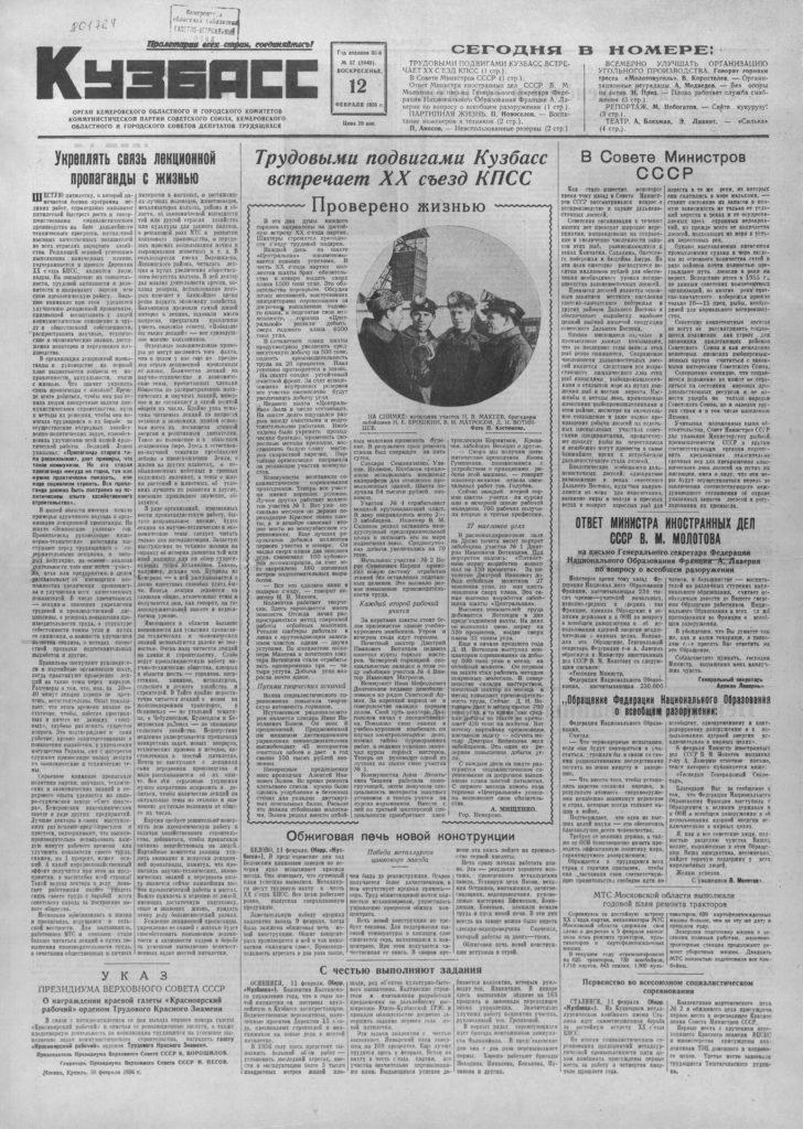 Блехман, А., Ливянт Э. «Сильва» [Текст] / А. Блехман, Э. Ливянт // Кузбасс. — 1956. — 12 февраля (№ 37). — С. 4.