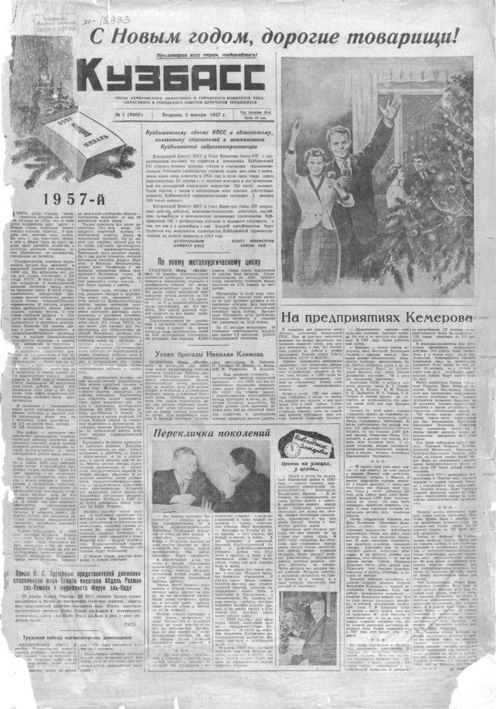 Бобров, А. Кабы этот сон да в руку! [Текст] / А. Бобров // Кузбасс. — 1957. — 1 января (№ 1) . – С. 4.