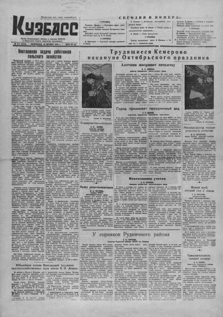 Осипов, П. «Особняк в переулке» [Текст] / П. Осипов // Кузбасс. — 1949. — 30 октября (№ 214). - С. 3.