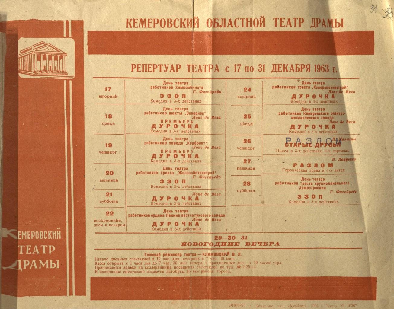 Кемеровский областной театр драмы. Репертуар театра с 17 по 31 декабря 1963 г.: афиша