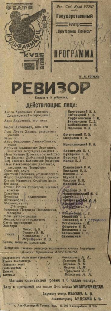 Н. Гоголь. Ревизор. Спектакль (1934-1935 гг.): театральная программа