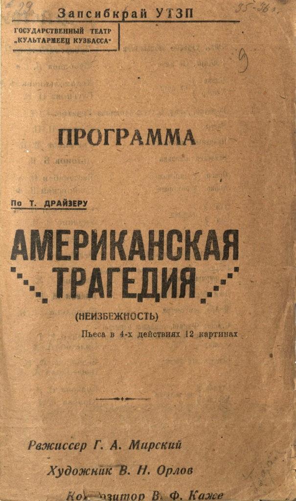 Т. Драйзер. Американская трагедия. Спектакль (1935-1936 гг.): театральная программа