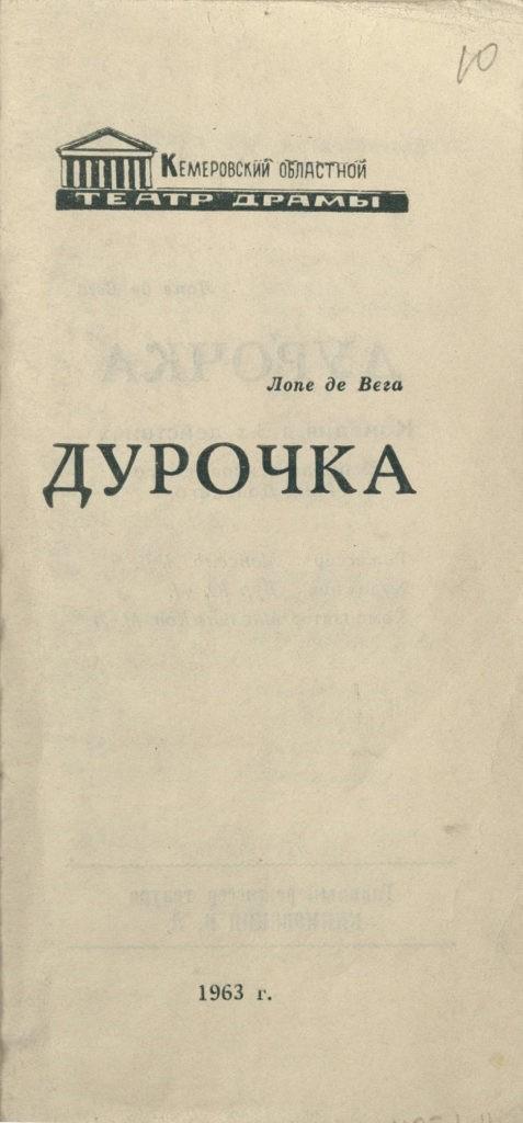 Л.де Вега. Дурочка. Спектакль (1963 г.): театральная программа