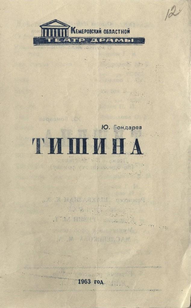 Ю. Бондарев. Тишина. Драма (1963 г.): театральная программа