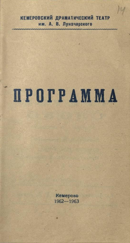 А. Касона. Третье слово. Комедия (1963-1964 гг.): театральная программа
