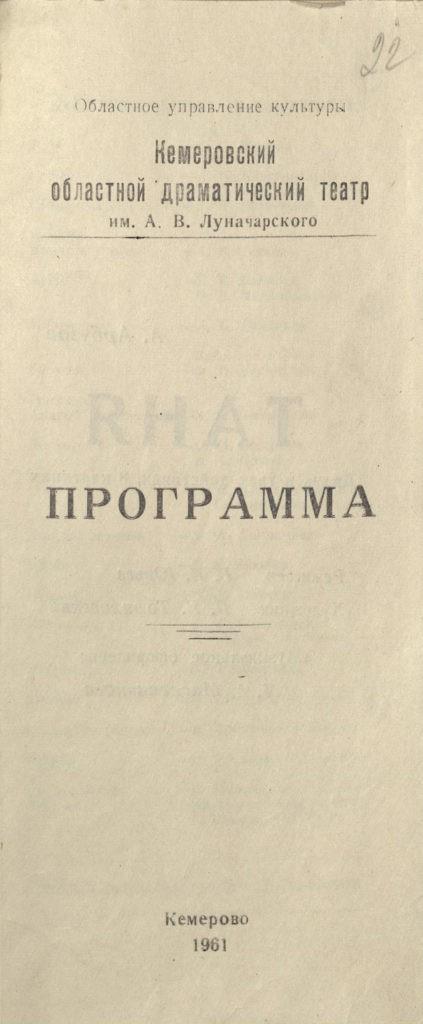 А. Арбузов. Таня. Драма (1961 г.): театральная программа