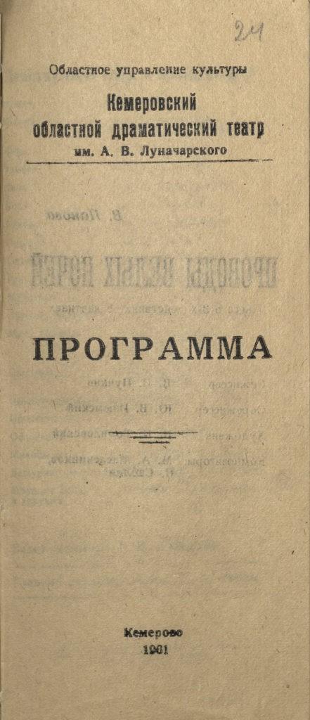 В. Панова. Проводы белых ночей. Пьеса (1961 г.): театральная программа