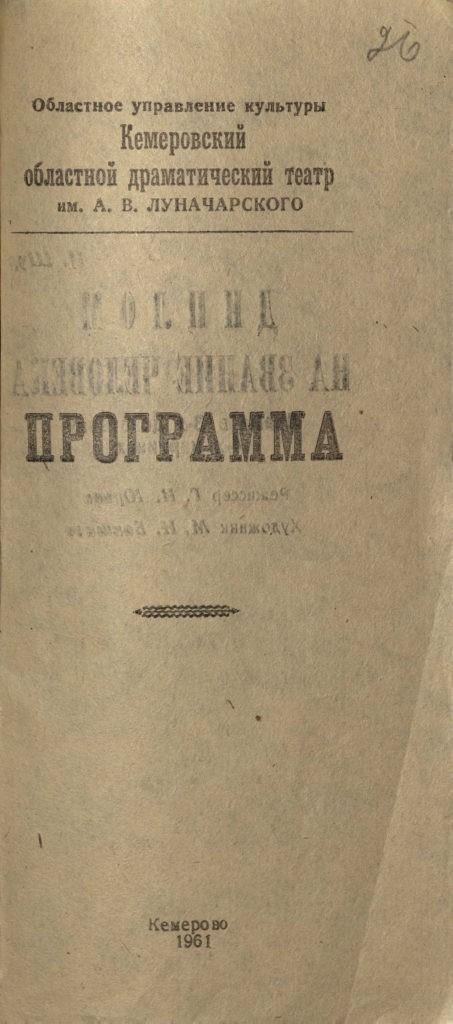 И. Шур. Диплом на звание человека. Драма (1961 г.): театральная программа