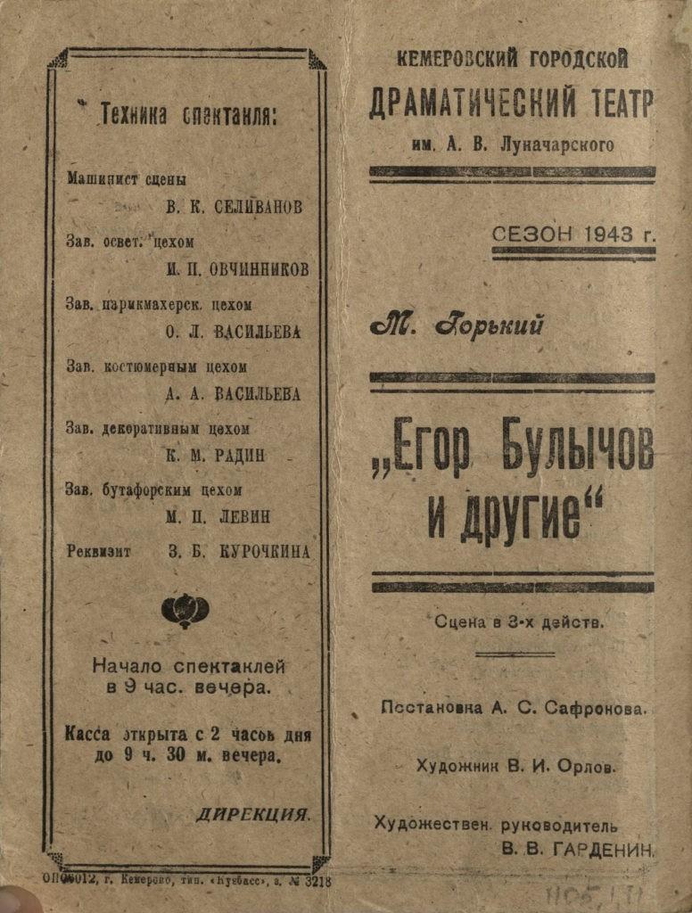 М. Горький. Егор Булычов и другие. Спектакль (1943 г.): театральная программа