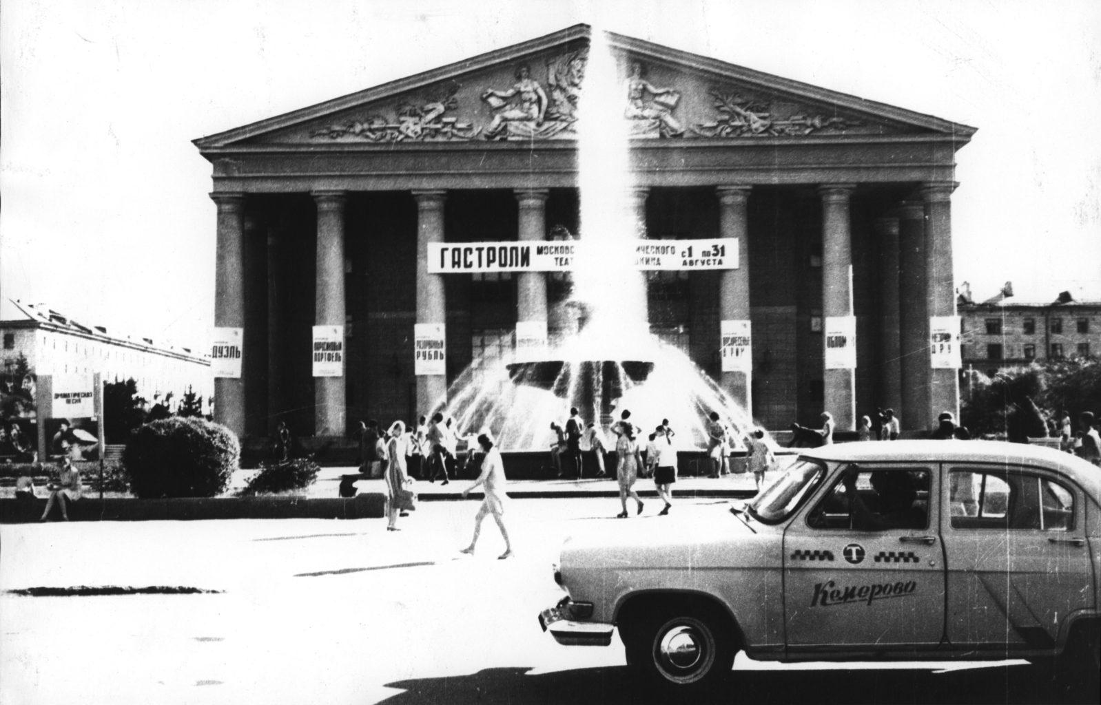 Здание Кемеровского областного театра драмы. 60-е гг.: фотография