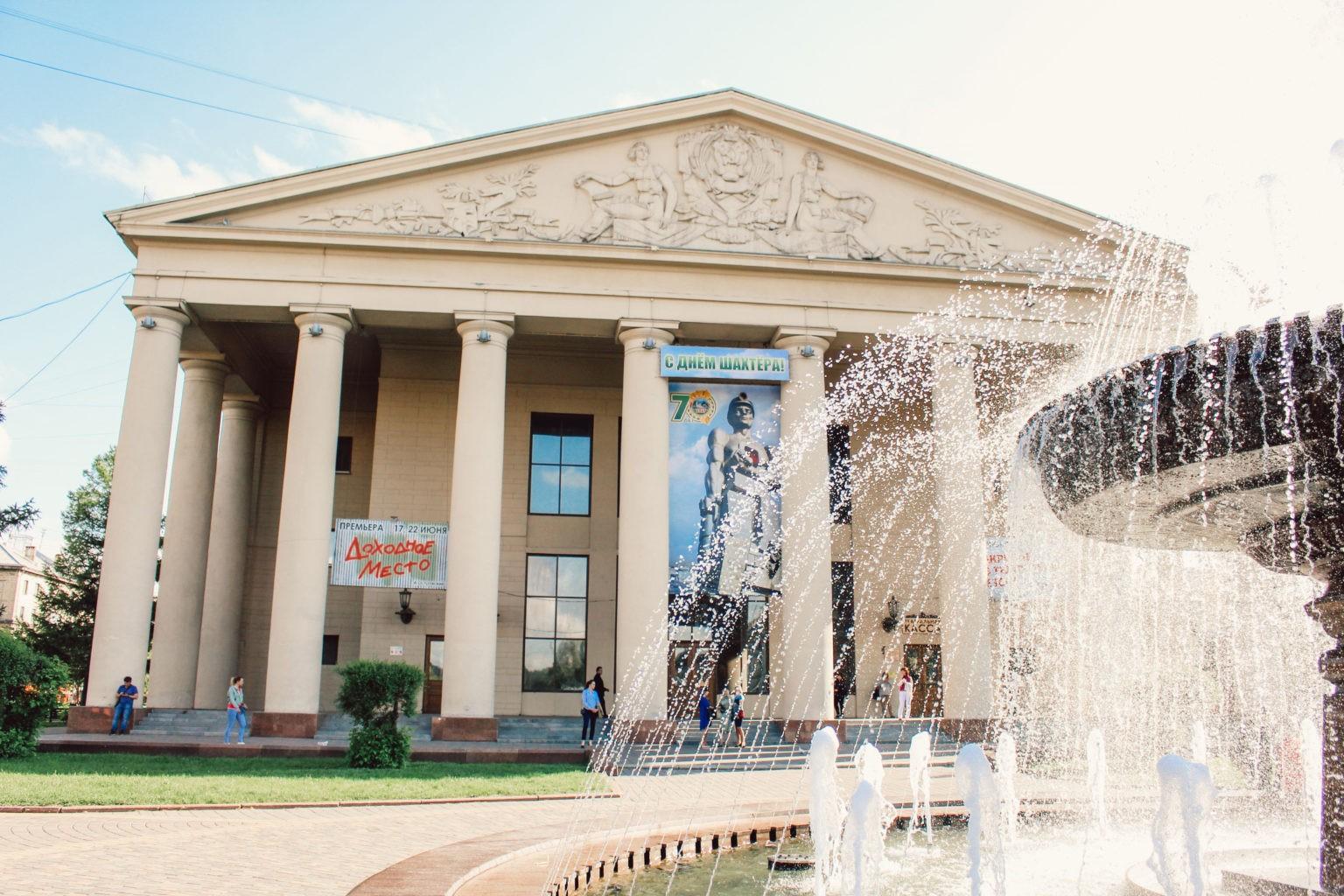 Здание Кемеровского областного театра драмы. 2017 г.: фотография