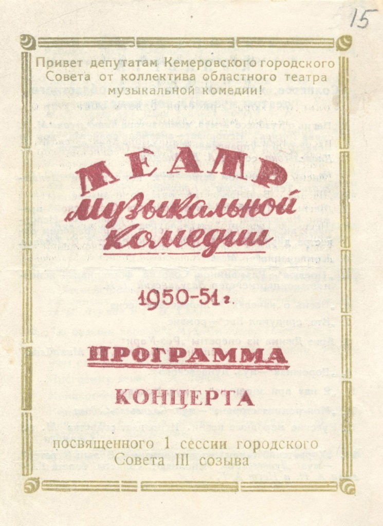 Театр музыкальной комедии. 1950-1951 гг.: программа концерта