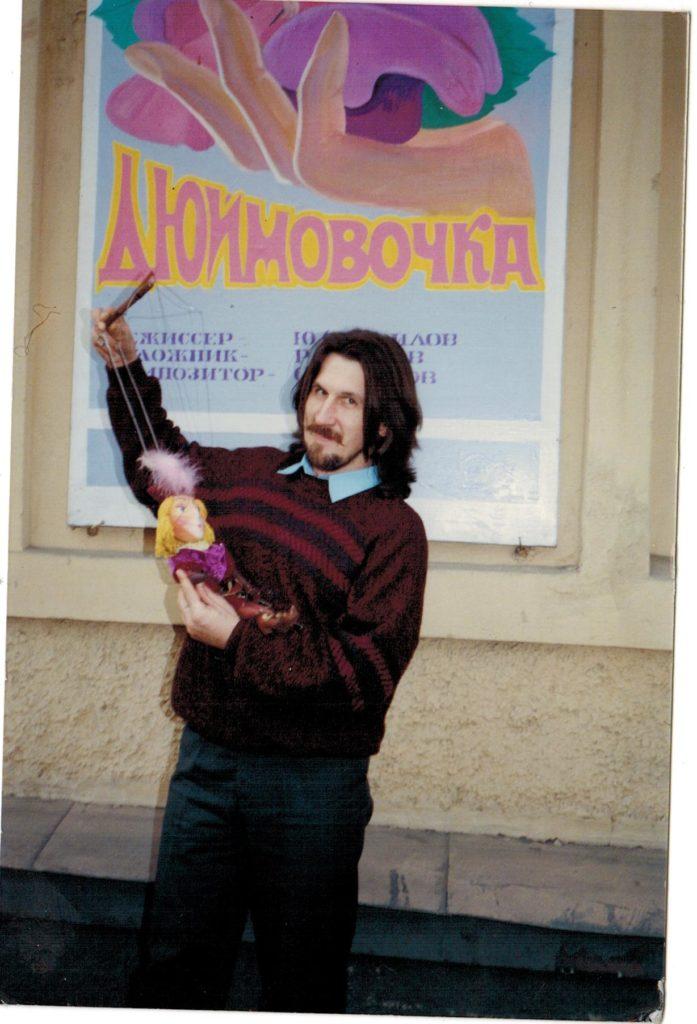 Ю. Самойлов (премьера спектакля «Дюймовочка», 1995 г.): фотография